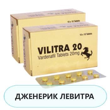 Купить Дженерик левитру на Viagra.Best
